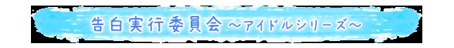 告白実行委員会~アイドルシリーズ~