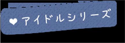 アイドルシリーズ