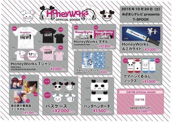 HW_goods_1124