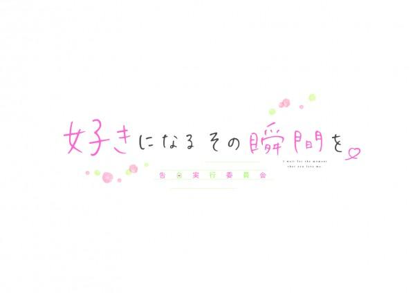 ①「好きになるその瞬間を。〜告白実行委員会〜」ロゴ