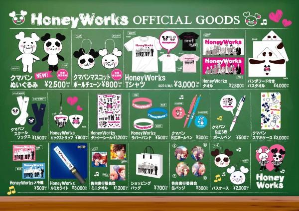 0619_HW_Daikouyasai_Goods