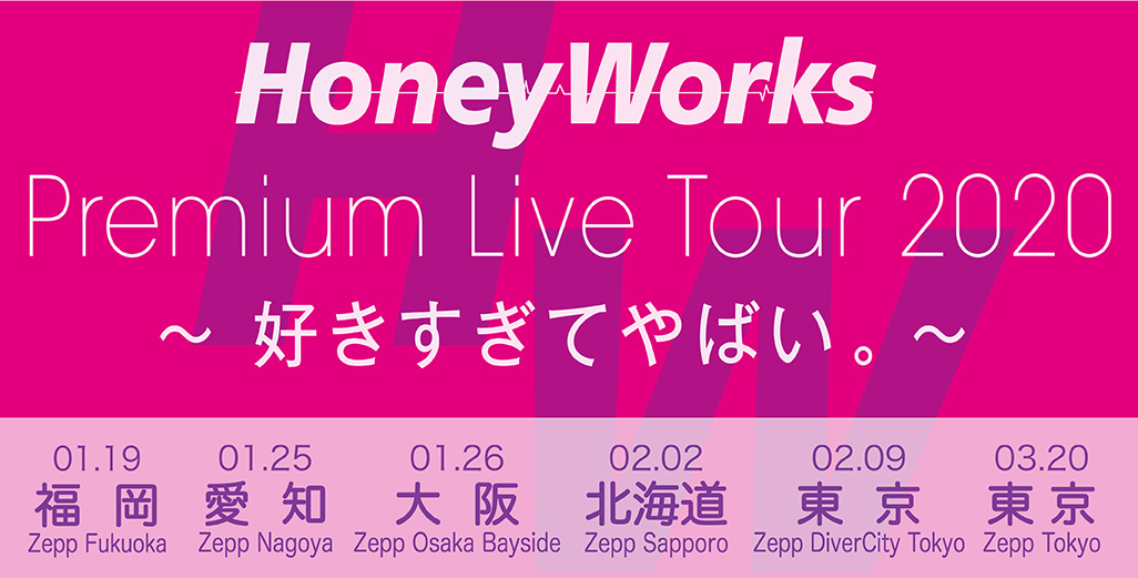 HoneyWorks Premium Live Tour 2020〜好きすぎてやばい。〜