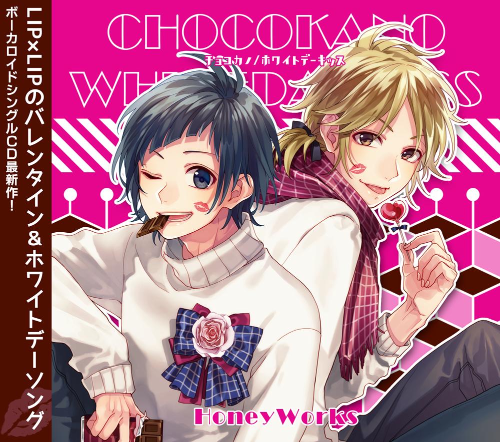チョコカノ/ホワイトデーキッス