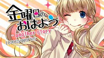 金曜日のおはよう-another story-/HoneyWorks feat.初音ミク