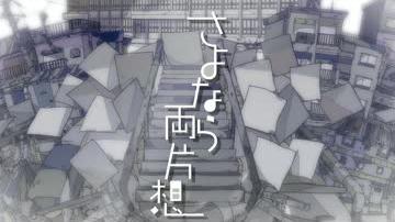 さよなら両片想 feat. 芹沢春輝(CV:鈴村健一)
